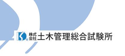 土木管理総合試験所(6171)仮条件決まる
