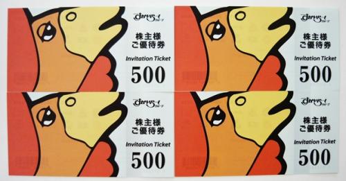 すかいらーく株主優待2000円分