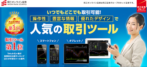岡三オンライン証券IPO抽選ルール