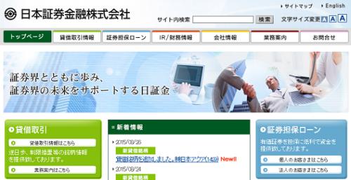 日本証券金融株式会社 日証金HP