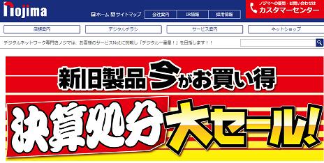 ノジマ(7419)公募増資発表