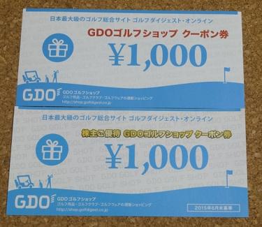 ゴルフダイジェスト・オンライン(3319)株主優待