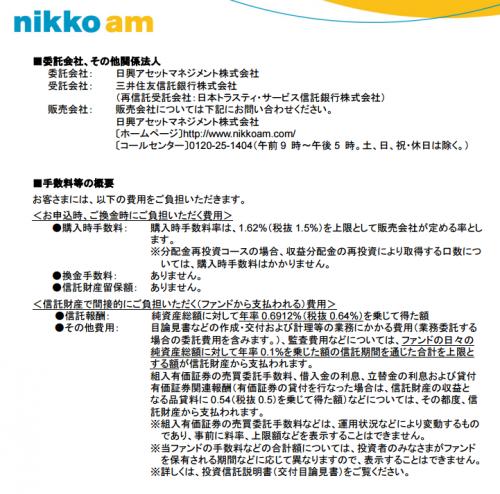 日本郵政株式のグループ株式ファンド詳細