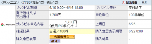 メニコンSBI証券IPO当選申込
