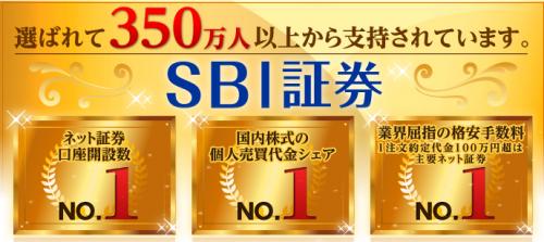 SBI証券のIPOは当選出来る