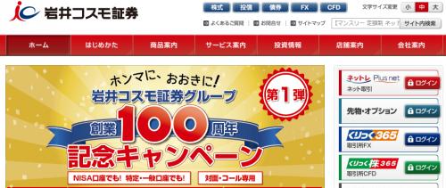 岩井コスモ証券IPO当選ルール