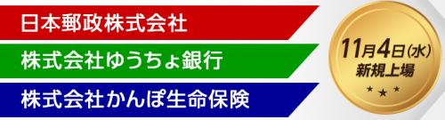日本郵政IPO評判