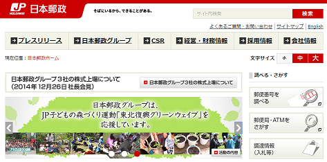 日本郵政6178の初値予想は1400円