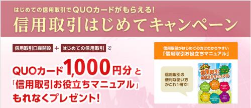 岡三証券(岡三オンライン証券)IPO