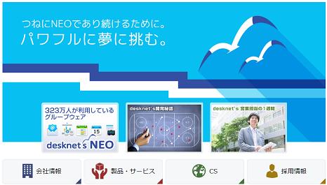 ネオジャパン(3921)IPO初値予想