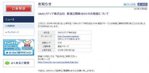 GMOメディア(6180)仮条件とGMOクリック証券での取り扱いが決定