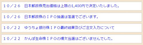 日本郵政IPO当選せず