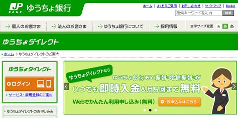 ゆうちょ銀行IPO初値予想ブログ