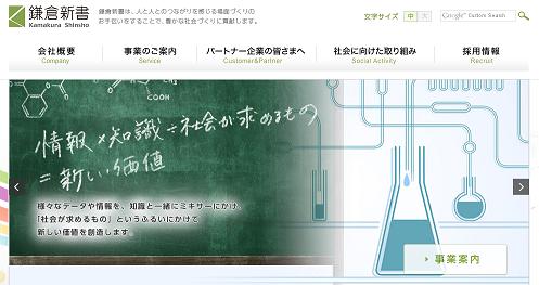 鎌倉新書(6184)初値予想
