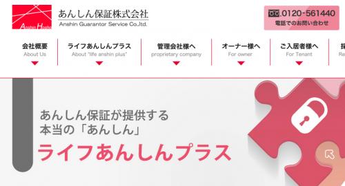 あんしん保証(7183)IPO上場承認