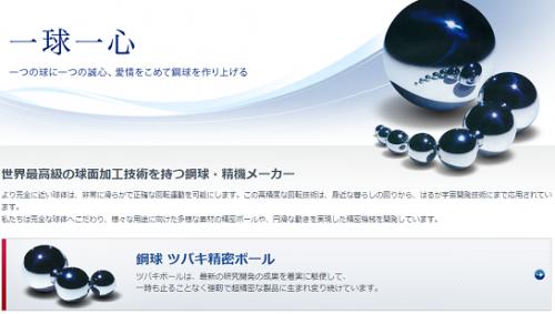ツバキ・ナカシマ(6464)IPOが上場承認