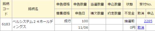 マネックス証券IPO