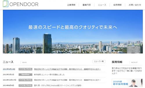 オープンドア(3926)IPOがマザーズに上場承認