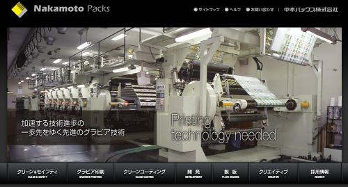 中本パックス(7811)ipo東証2部に新規上場承認
