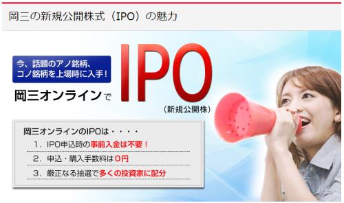 岡三証券(岡三オンライン証券)IPO評判