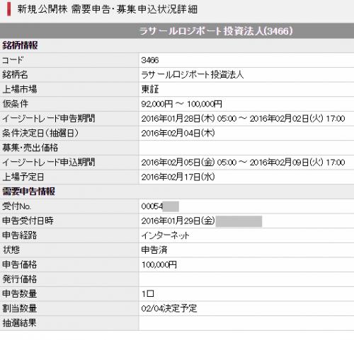 SMBC日興証券IPO申込完了