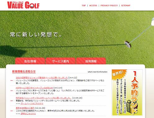 バリューゴルフ(3931)IPO新規上場