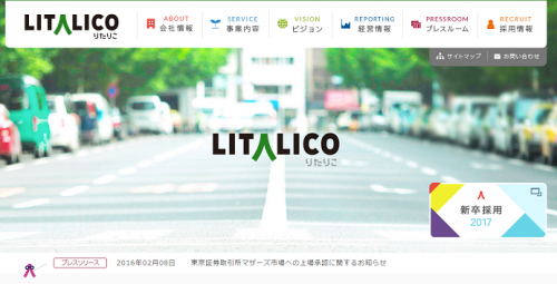 LITALICO(6187)IPO初値予想