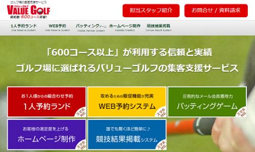 IPO初値予想バリューゴルフ(3931)