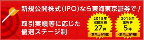 東海東京証券IPO抽選ルール