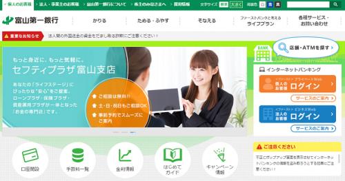富山第一銀行(7184)IPO初値予想は公募割れ?