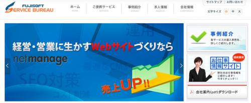 富士ソフトサービスビューロIPO初値予想と分析