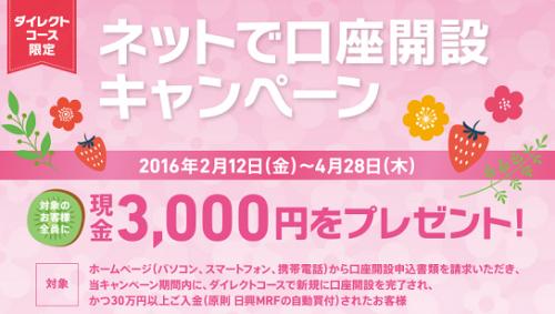 SMBC日興証券キャンペーン3000円貰える