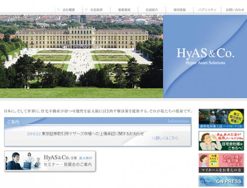 ハイアス・アンド・カンパニー(6192)IPO新規上場承認