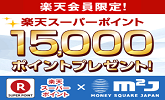 マネースクエアジャパン楽天スーパーポイント