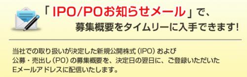 SMBC日興証券のIPO抽選ルールと当選結果