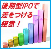 後期型IPO申込のメリット