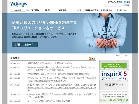 バーチャレクス・コンサルティング(6193)IPO新規上場承認