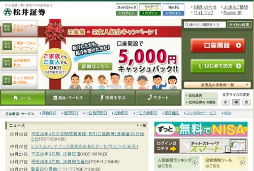 松井証券IPO抽選ルール詳細
