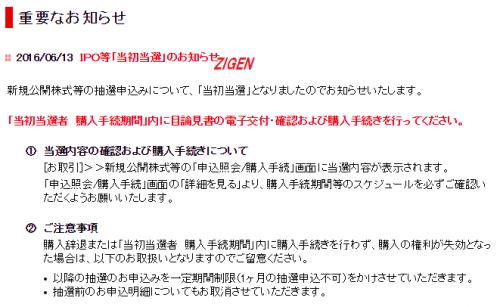 三菱UFJIPO当選