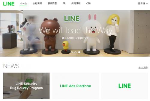 LINE(3938)IPO新規上場