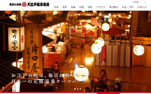 大江戸温泉リート投資法人(3472)IPO新規上場承認