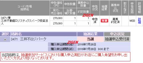 三井不動産ロジステックIPO当選