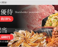 ヒロセ通商(7185)株主優待1万円