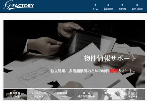 G-FACTORY(3474)IPO新規上場