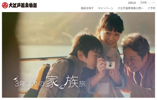 大江戸温泉リート投資法人(3472)初値プラス10%