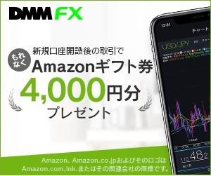 DMM FX (Amazonギフト券)