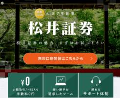 松井証券IPO抽選ルール(入金不要)