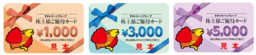 すかいらーく株主優待カード