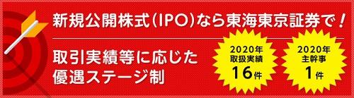 東海東京証券IPO取扱い実績2020年