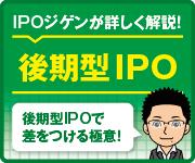 後期型IPO取扱証券会社